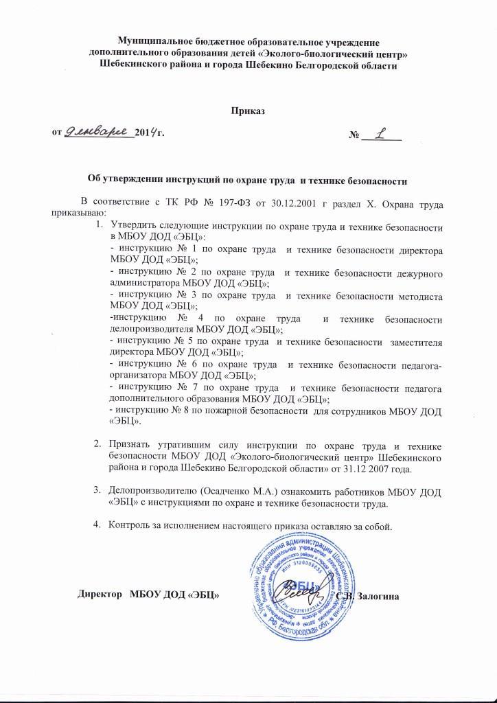 инструкции по охране труда и технике безопасности в украине