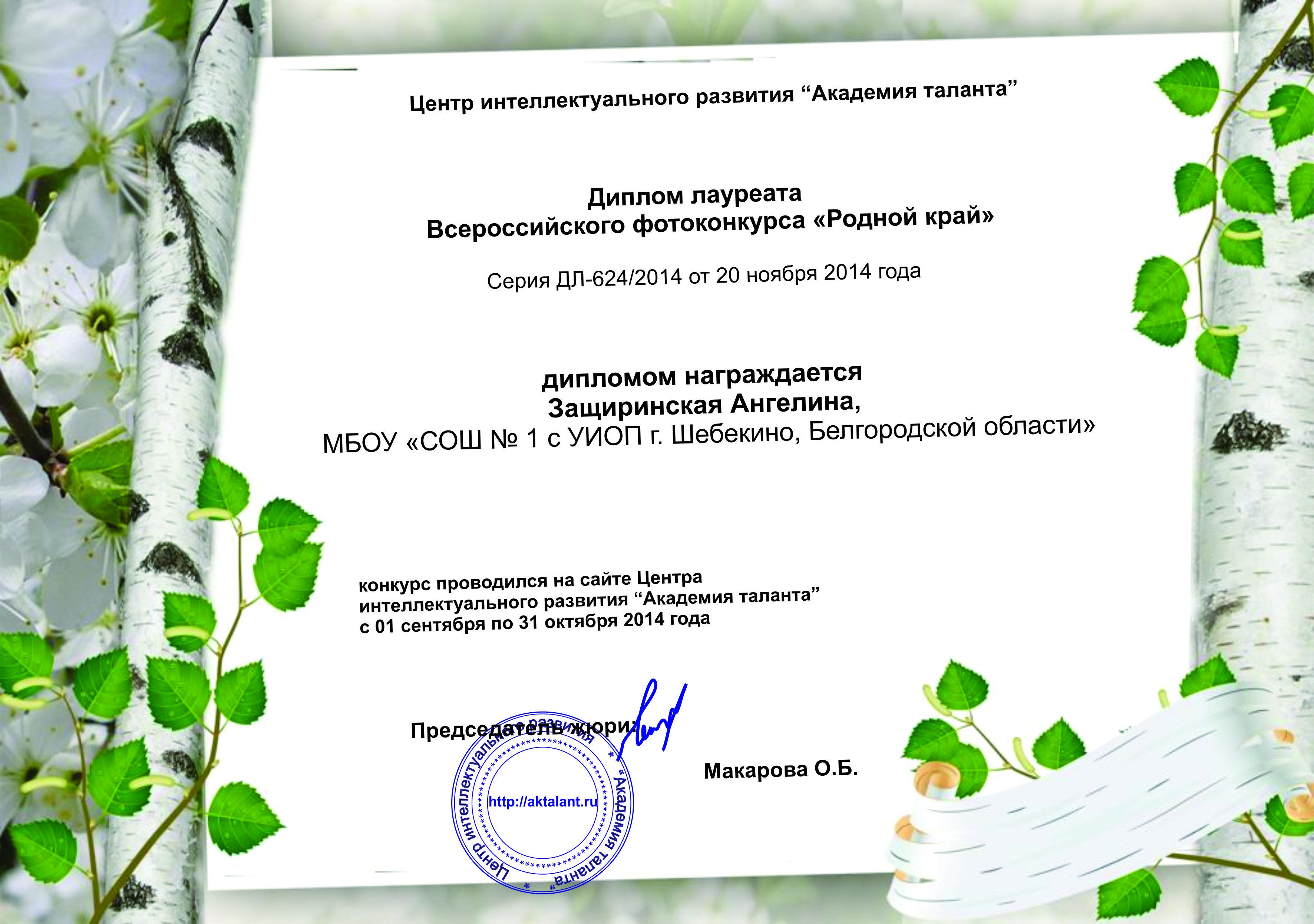 Результаты конкурса эколого биологического центра